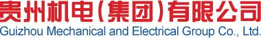 贵州机电(集团)有限公司
